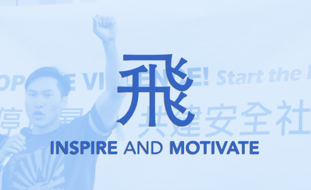 Inspire and Motivate